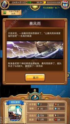 小小航海士安卓版游戏截图(1)
