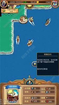 小小航海士安卓版游戏截图(3)