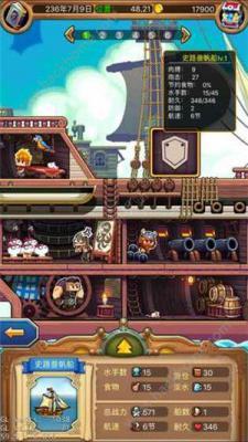 小小航海士安卓版游戏截图(5)