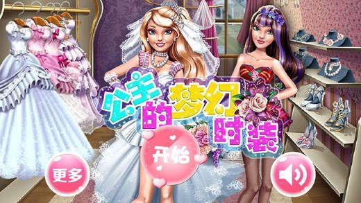 公主的梦幻时装iOS版游戏截图(2)