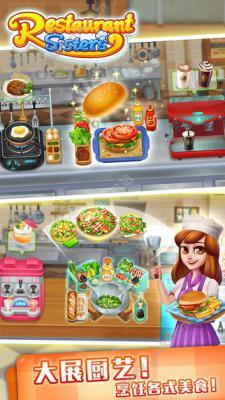 姐妹餐厅ios版游戏截图(2)