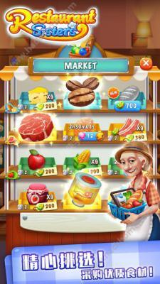 姐妹餐厅ios版游戏截图(4)