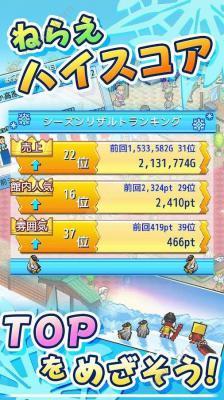 闪亮滑雪物语安卓版游戏截图(2)