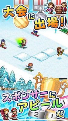 闪亮滑雪物语安卓版游戏截图(3)