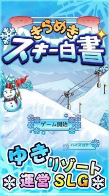 闪亮滑雪物语安卓版游戏截图(5)