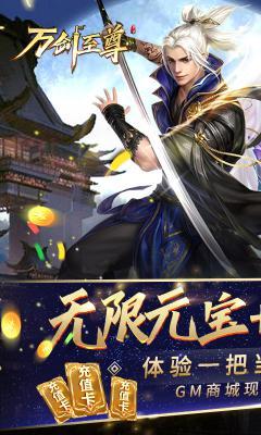 万剑至尊满V版游戏截图(2)