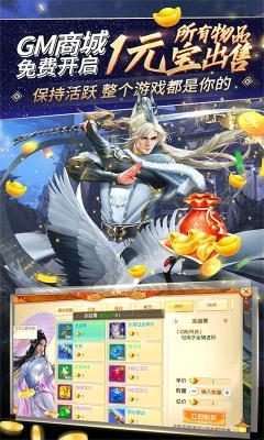 万剑至尊满V版游戏截图(3)