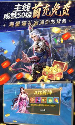 万剑至尊满V版游戏截图(5)