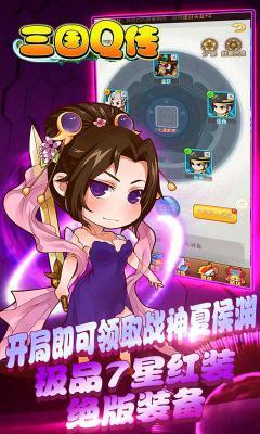 三国Q传手游游戏截图(1)