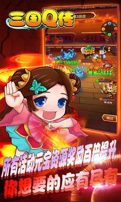 三国Q传手游游戏截图(4)