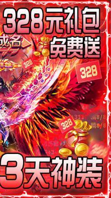赤月皇城满V版游戏截图(1)