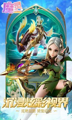 魔灵OnlineBT版游戏截图(2)