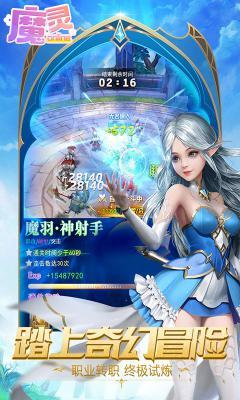 魔灵OnlineBT版游戏截图(3)