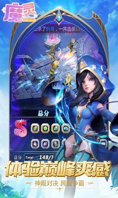 魔灵OnlineBT版游戏截图(4)