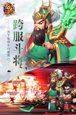 龙之剑圣BT版游戏截图(2)