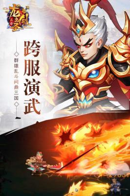 龙之剑圣BT版游戏截图(3)