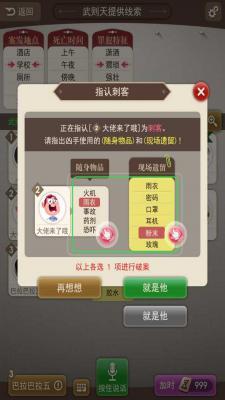 大侦探游戏截图(4)