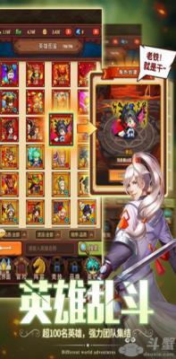 冒险军团安卓版游戏截图(4)