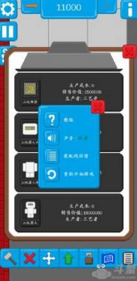 装配线游戏截图(2)