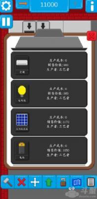 装配线游戏截图(3)