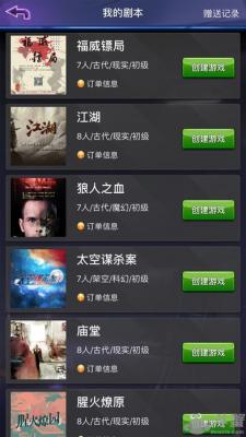百变大侦探游戏截图(1)