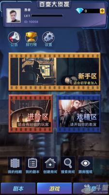 百变大侦探游戏截图(4)