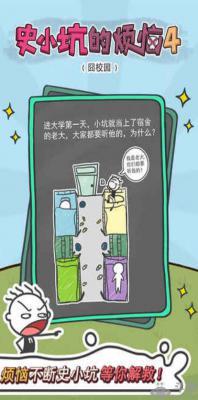 史小坑的烦恼4囧校园游戏截图(3)