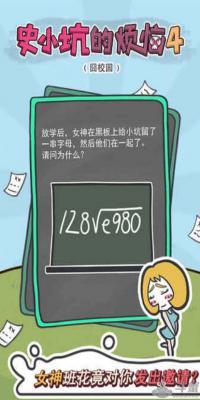 史小坑的烦恼4囧校园游戏截图(4)