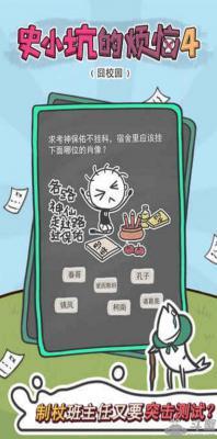 史小坑的烦恼4囧校园游戏截图(5)