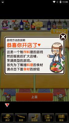 居酒屋达人游戏截图(2)