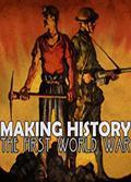 创造历史:第一次世界大战