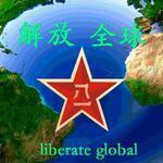红色警戒2解放全球