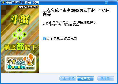 拳皇2002风云再起中文版游戏截图(4)
