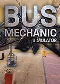 巴士机械师模拟器
