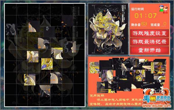 疯狂拼图之圣斗士变形金刚篇游戏截图(1)