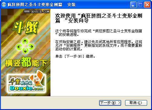疯狂拼图之圣斗士变形金刚篇游戏截图(5)