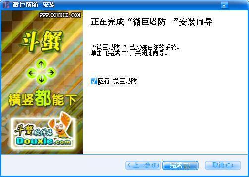 微巨塔防游戏截图(3)