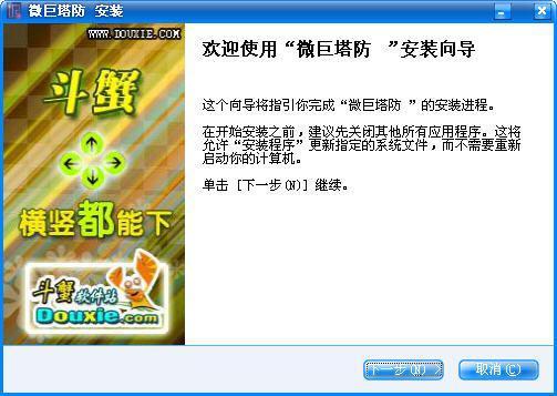 微巨塔防游戏截图(5)
