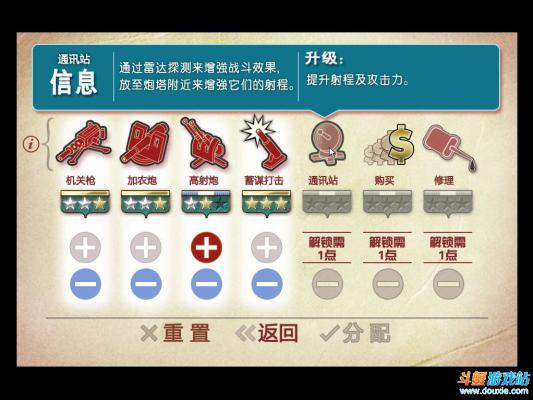 轰炸机防御战游戏截图(3)
