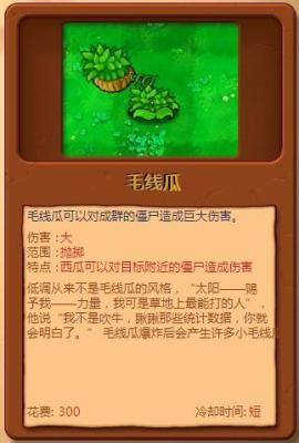 植物大战僵尸之柠檬圆大战僵尸版游戏截图(2)