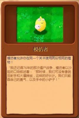 植物大战僵尸之柠檬圆大战僵尸版游戏截图(4)