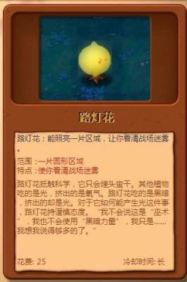 植物大战僵尸之柠檬圆大战僵尸版游戏截图(5)