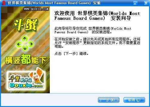 世界棋类集锦游戏截图(4)