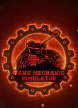 坦克机械师模拟器