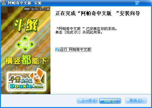 阿帕奇中文版游戏截图(2)