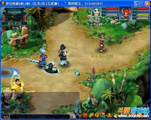 梦幻西游单机版(官网电脑版)游戏截图(4)