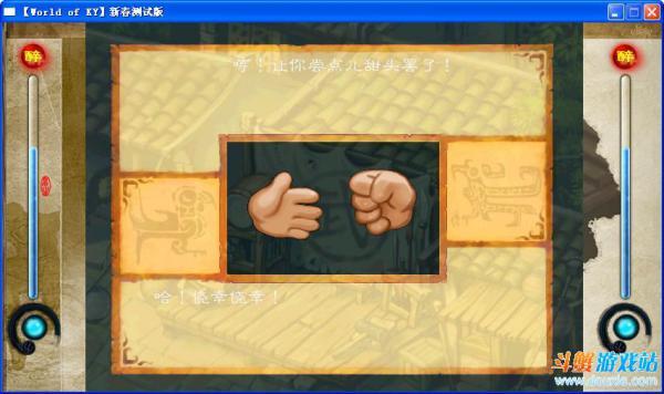 金庸世界游戏截图(3)