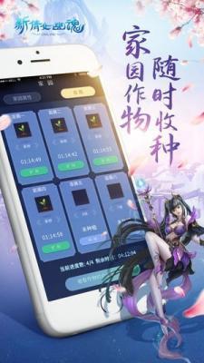 新倩女幽魂游戏截图(2)