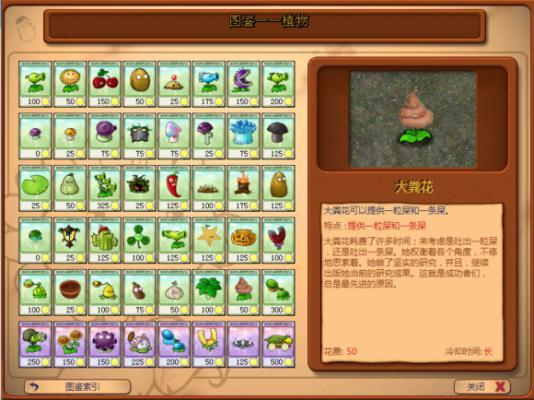植物大战掏粪男孩v3.0游戏截图(4)