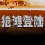 抢滩登陆战2012中文版